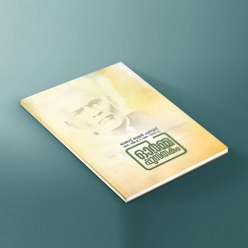 Memorial Family History Book